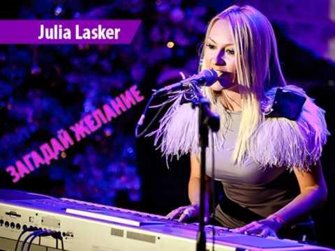 JULIA LASKER - Загадай желание