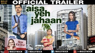 Aisa Yeh Jahaan Official Trailer | Hindi Trailer 2017 | Bollywood Trailers 2017