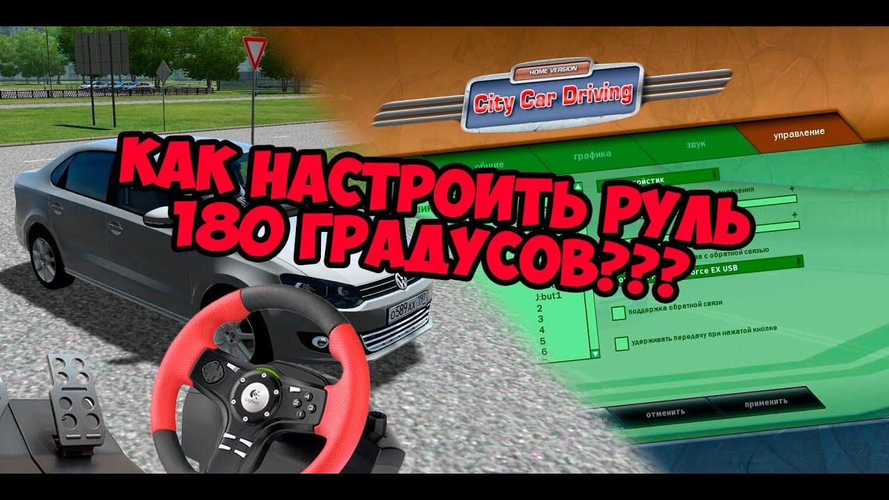 City car driving как сделать русский язык