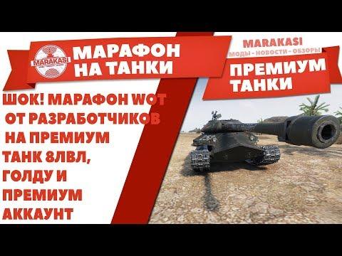 ШОК! МАРАФОН WOT ОТ РАЗРАБОТЧИКОВ НА ПРЕМИУМ ТАНК 8ЛВЛ ВОТ, ГОЛДУ И ПРЕМИУМ АККАУНТ World of Tanks