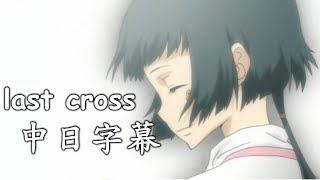 Download lagu 【家庭教師Reborn!】last cross 【中日字幕】