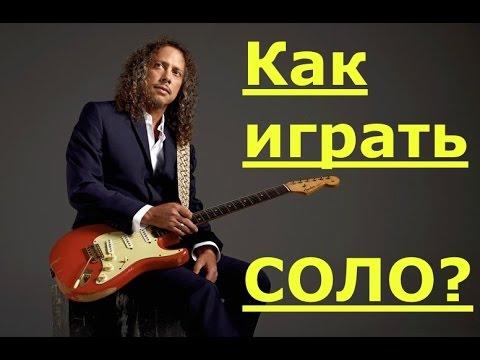 Импровизация на гитаре. Пентатоника - это просто!