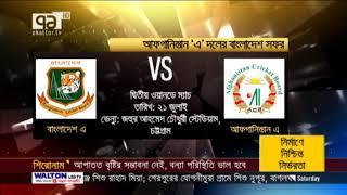 কাল আফগান-এ দলের মুখোমুখি হচ্ছে বাংলাদেশ এ দল | খেলাযোগ | Khelajog | Sports News | Ekattor TV