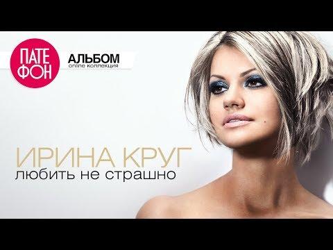 Ирина Круг - Любить не страшно (Весь альбом) 2012 / FULL HD