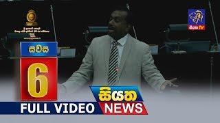 Siyatha News 06.00 PM - 19 - 07 - 2018