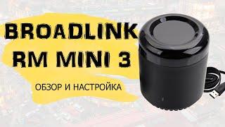 Broadlink RM Mini 3 - Умный дом за копейки | Обзор и настройка | Управление через Google Assistant