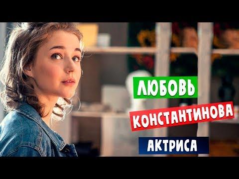 Любовь Константинова актриса сериала Наживка для ангела 2017 звёзды кино/ личная жизнь