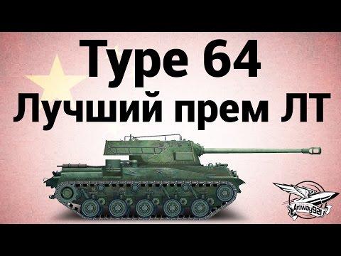Type 64 - Лучший премиумный лёгкий танк - Гайд
