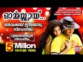 Malayalam Album songs