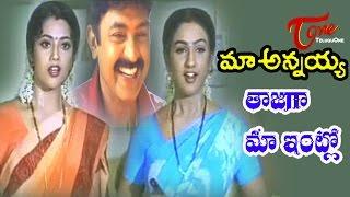 Maa Annayya Movie Songs | Thajaga Maayintlo Video Song | Rajasekhar, Meena