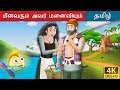 download lagu      டாம் டம்ப்பின் சாகசங்கள் | Fisherman and His Wife in Tamil | Tamil Stories | Tamil Fairy Tales    gratis