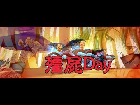 【王牌對決】悠閒殭屍Day2