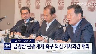 금강산 관광 재개 촉구 외신 기자회견 개최
