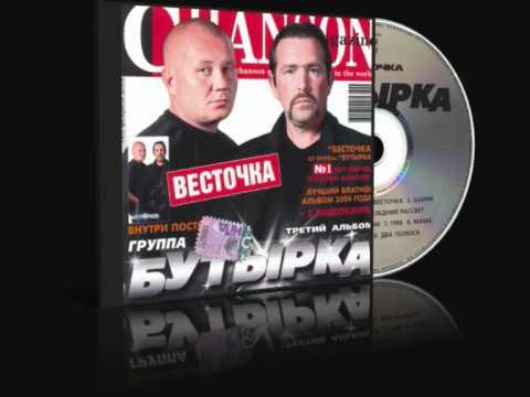 Бутырка - Шарик