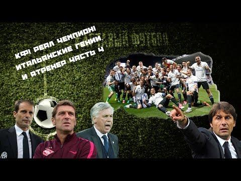 КФ! Реал Чемпион!Итальянские гении и ЯТренер vol.4