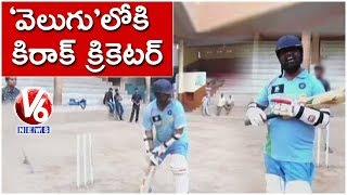Bithiri Sathi Playing Cricket | Velugu Cricket Tournament Team Selections | Teenmaar News
