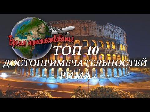 ТОП 10 ДОСТОПРИМЕЧАТЕЛЬНОСТЕЙ РИМА (ROMA TOP 10 PLACE)