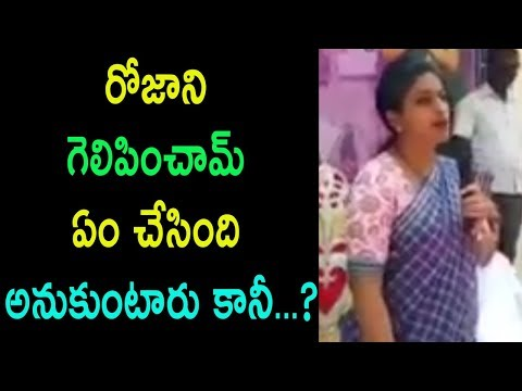 దండం పెడతారు YSRCP MLA Roja Emotional Speech At Vijaypuram Mandal | School In AP | Cinema Politics