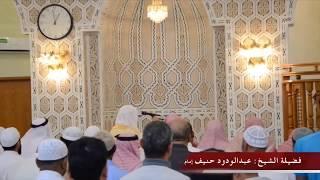 Sheikh Abdul Wadood Haneef - Jumuah Salah 2016 - Makkah
