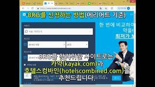 킴비서 / 호텔예약 - BRG / 최저가로 호텔 예약하는 방법 / feat. 메리어트 호텔스컴바인 카약