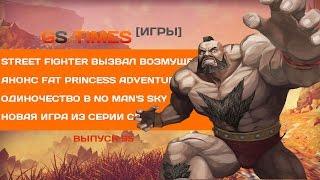 GS Times [ИГРЫ] #95. Street Fighter 5, No Man's Sky, GTA 5