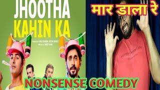 Jhootha Kahin Ka| Movie Review| ReviewBaaz|रिव्यु देख लो शायद पैसा बच जाए बर्बाद होने से