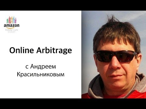 Amazon -- Андрей Красильников о онлайн арбитраже