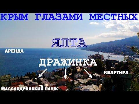 Дражинка | Самый курортный район Ялты |  Продажа и аренда жилья