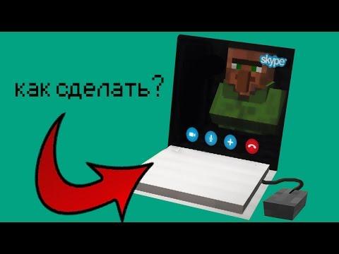Как в майнкрафте сделать на компьютере