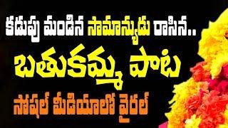 సర్కార్ చీరలపై సామాన్యుడి పాట..  Public Songs on Bathukamma Sarees   Telangana