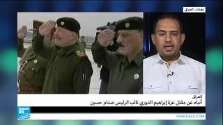 العراق ـ أنباء عن مقتل عزة ابراهيم الدوري نائب الرئيس صدام حسين