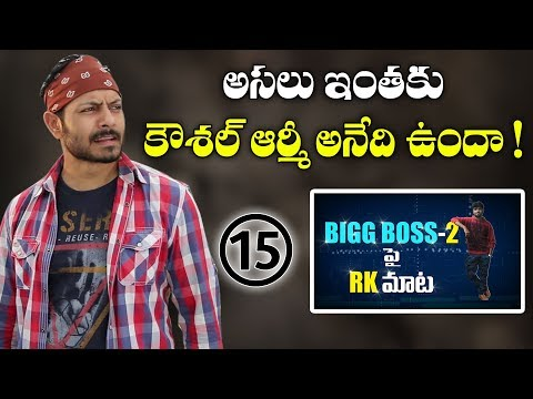 RK Review on Kaushal Army | Bigg Boss 2 Telugu Review by RK | Y5 tv |