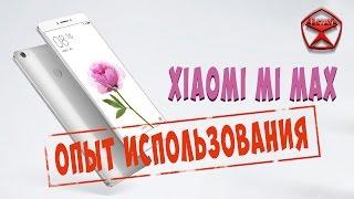 Xiaomi mi Max. Опыт использования / Арстайл /