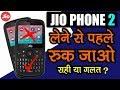 JioPhone 2  लेने से पहले रुक जाओ L JioPhone 1 से अच्छा?