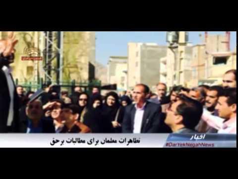 تظاهرات معلمان آزاده ایران
