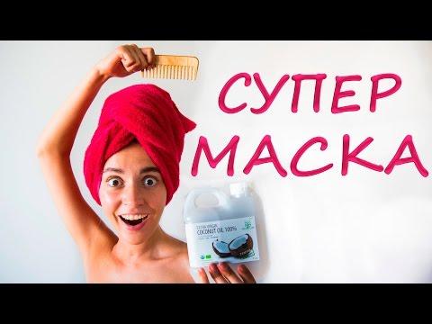 Восстанавливающая маска для волос с кокосовым маслом в домашних условиях 🌴 POLI NA PALME
