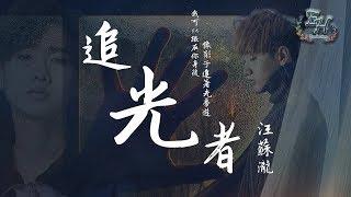 汪蘇瀧 - 追光者(高清去雜音)【動態歌詞Lyrics】