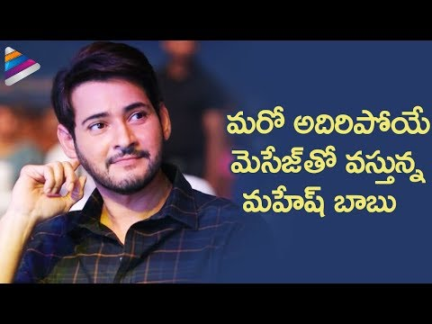 Mahesh Babu New Movie Latest Update | Pooja Hegde | Vamshi Paidipally | #SSMB25 | Telugu FilmNagar