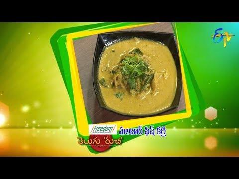 Malabar Fish Curry | Telugu Ruchi | 5th September 2018 | ETV  Telugu