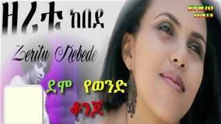 Zeritu Kebede - Demo YeWend Konjo (Ethiopian Music)