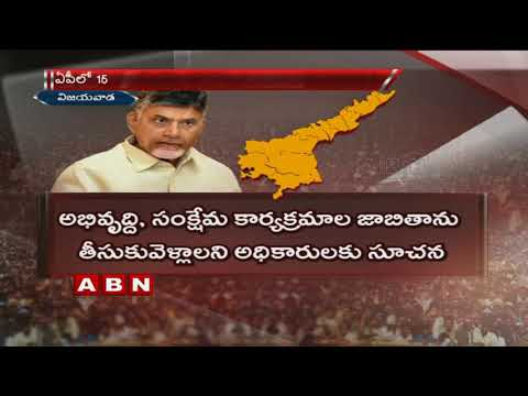 CM Chandrababu Naidu To Commence Grama Darshini Programme Today | ABN Telugu