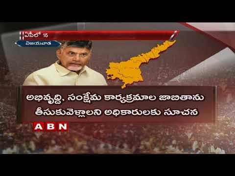 CM Chandrababu Naidu To Commence Grama Darshini Programme Today | ABN Telugu
