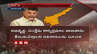 CM Chandrababu Naidu to Commence Grama Darshini Programme Today