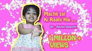Machli Jal Ki rani hai full version