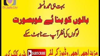 Balon Ki Hifazat Dr Sadia Live