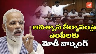 PM Modi Warning to BJP MP's over TDP No Confidence Motion in Parliament | TRS