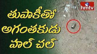 కీసర పోలీస్ స్టేషన్ పరిధిలో తుపాకీతో అగంతకుడు హల్ చల్ | Keesara | Hyderabad | hmtv