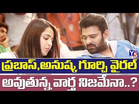 Prabhas , Anushka Next Movie  | Prabhas to romance Anushka Shetty in next movie | Y5 Tv