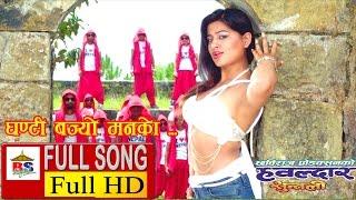 GHANTI BAJYO - घन्टी बज्यो ! मनको - HAWALDAR SUNTALI - Nepali Film Full Song
