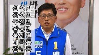 강원도의원후보 강릉시제1선거구 기호1 더불어민주당 배선식